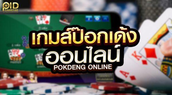 เศรษฐีหน้าใหม่กับการเล่น ไพ่ป๊อกเด้งออนไลน์ กับเว็บที่ดีมีคุณภาพอันดับ 1 ของโลก