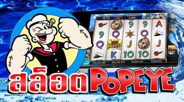 สนุกกว่า!! ด้วย เกม สล็อต POPEYE ที่มาพร้อมโบนัสแบบจุก ๆ ต้องนี่เลย