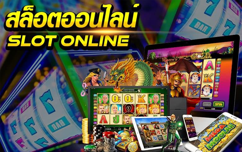 เกมสล็อตออนไลน์ พนันออนไลน์ที่กำลังได้รับความนิยมทางออนไลน์ ได้เงินจริง